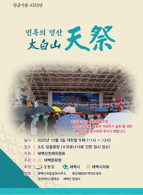 단군기원 4353년 태백산 천제 팸플릿 표지.png